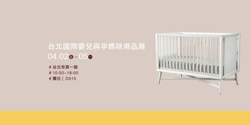 04台北婦幼展公告(品牌動態)-01